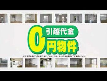 引越代ゼロ円物件篇