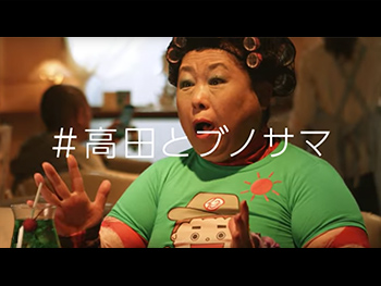 「ブノサマ」篇<