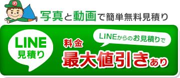 LINE見積り使い方ページ