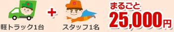 軽トラック1台+スタッフ1名 まるごと25,000円