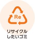 リサイクルしたいゴミ