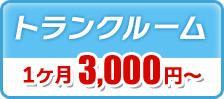 トランクルーム 1ヶ月3,000円~