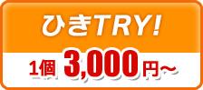 ひきTRY!1個からでもOK!まるごと15,000円~