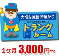 大切家財お預かりトランクルーム 1ヶ月3,000円~