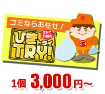 ゴミならお任せ!ひきトライ 1個3,000円~