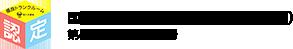 国土交通省認定(有力トランクルーム)第423号・第1456号