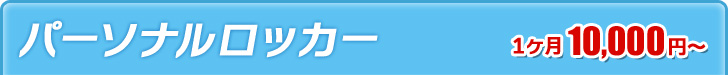 パーソナルロッカー 1ヶ月10,000円~