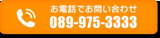 お電話でお問い合わせ089-975-3333