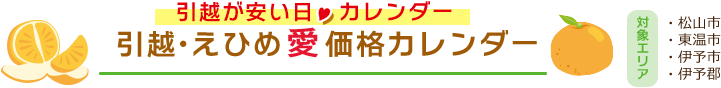 引越・えひめ愛価格カレンダー 対象エリア・松山市・東温市・伊予市・伊予郡
